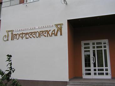 Мы начинаем сотрудничество с сетью клиник «Профессорская плюс» в Екатеринбурге